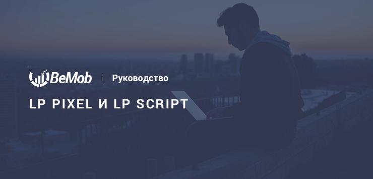 LP Pixel и LP Script