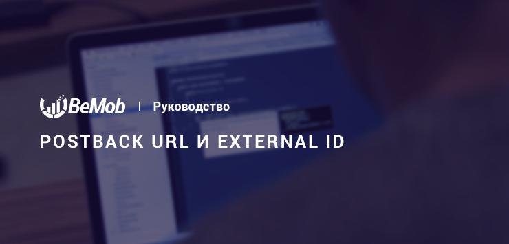 Postback URL и External ID