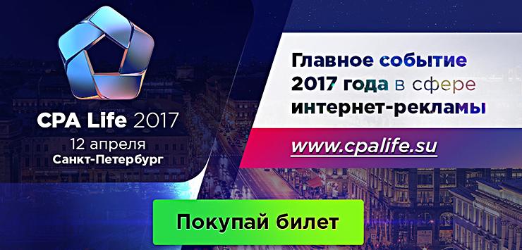 Конференция CPA Life