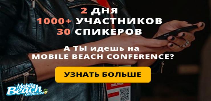 Жаркий май в Одессе с Mobile Beach Conference