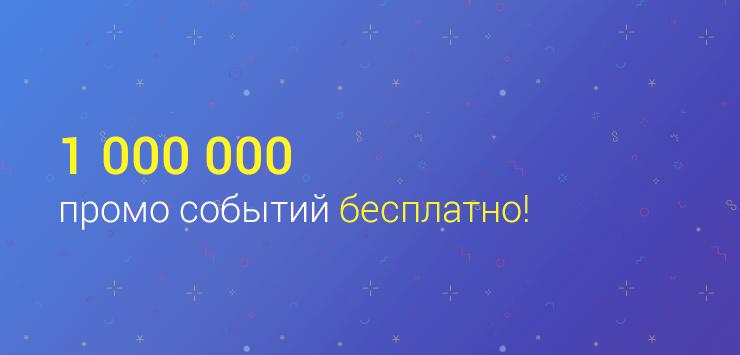 1 000 000 каждому новому пользователю